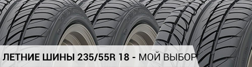 Летние шины 235/55 R18