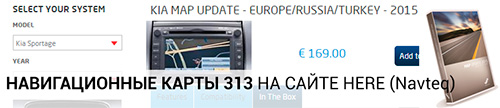 Навигационные карты 313 на сайте Here (Navteq)