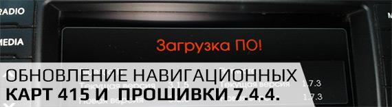 Обновление навигационных карт 415 и прошивки 7.7.4