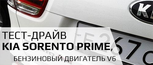 Тест драйв Kia Sorento Prime, бензиновый двигатель V6