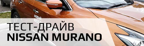 Тест драйв Nissan Murano 2016