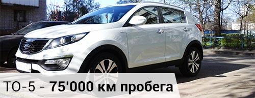 Техническое обслуживание ТО-5 (75000км) Kia Sportage SL