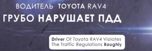 Нарушение ПДД видео - водитель Toyota RAV4