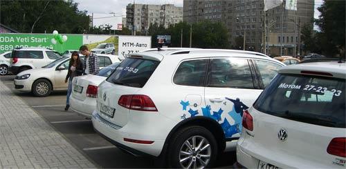 Sochi Edition 2014 - презентация Volkswagen