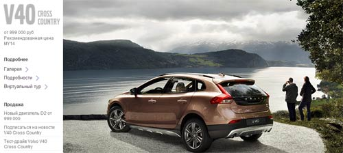 Volvo V40 Cross Country - тест драйв