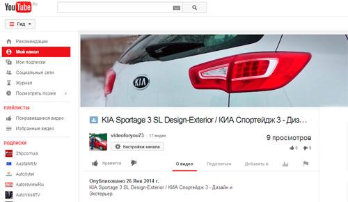 Kia Sportage 3 SL - Экстерьер и дизайн (видео)