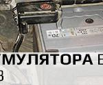 Замена аккумулятора в Kia Sportage 3