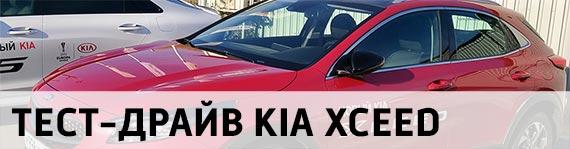 Тест-драйв Kia XCeed