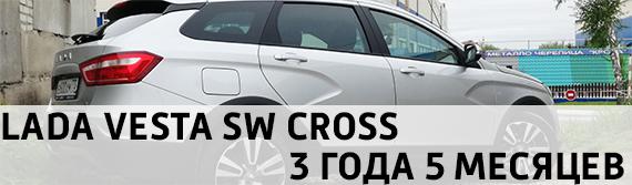 Lada Vesta SW Cross – 3 года 5 месяцев