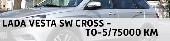 Lada Vesta SW Cross - ТО-5 / 75000 км