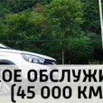Техобслуживание - ТО-03 (45000 км)